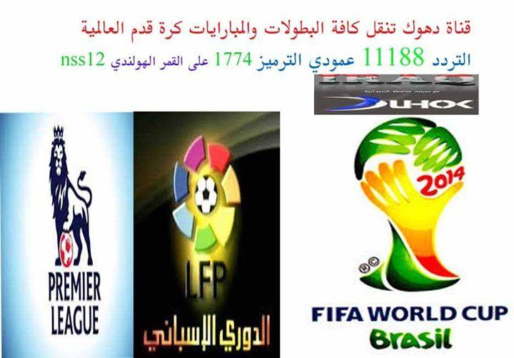 تردد قناة دهوك تي في الناقلة للمباريات العالمية