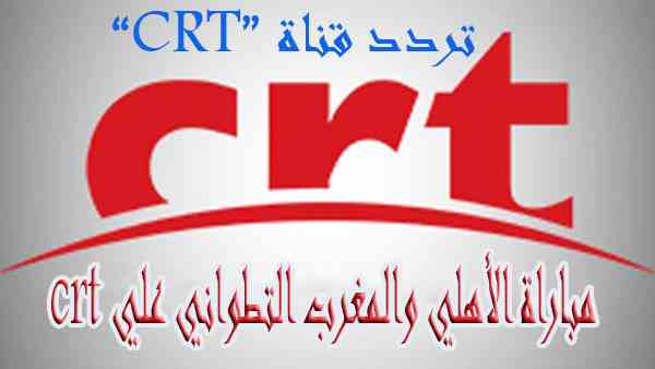 القنوات الناقلة لمبارة الاهلي و المغرب التطواني