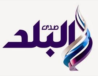 قناة صدي البلد بث مباشر - Sada Elbalad Channel Live Broadcast