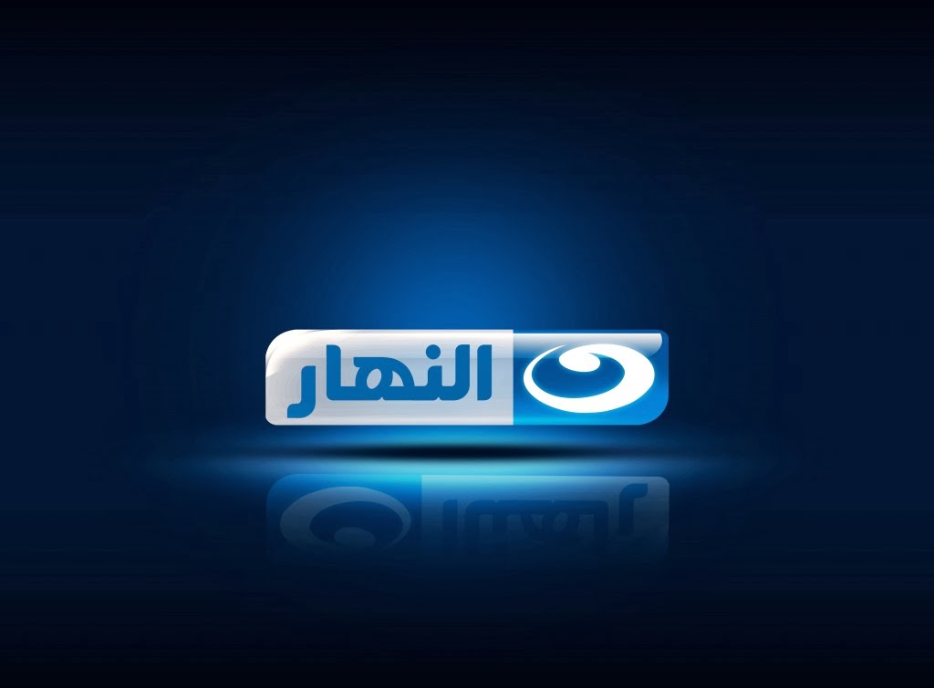 ���� ������ �� ����� Alnahar channel live broadcast free
