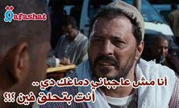 ����� �� ���� ����� ��� sewar commentat facebook