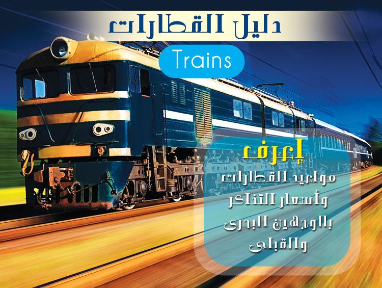 مواعيد القطارات سكك حديد مصر 2020 - دليل وجدول مواعيد قطارات مصر 2020