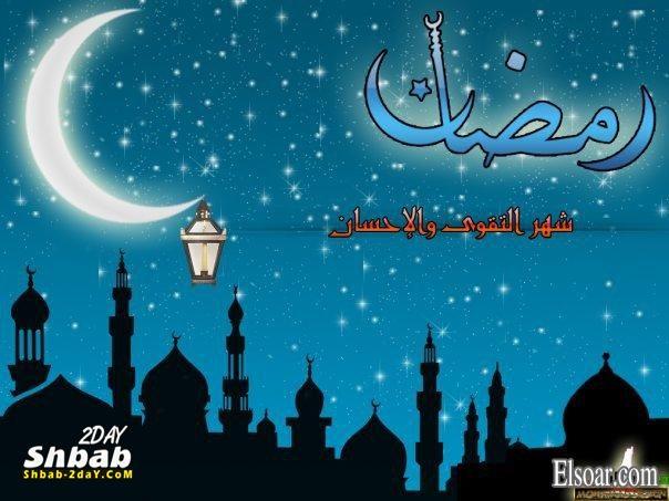 صور رمضان كريم 2015