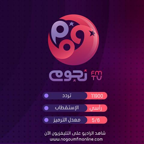 تردد قناة نجوم اف ام التليفزيونية علي النيل سات 2015