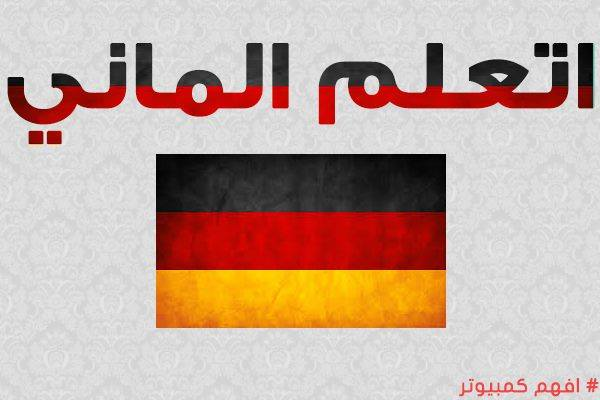 كورسات ألماني تبادلية لتعلم اللغة الالمانية صوتيات و فيديوهات