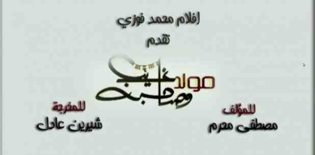 مسلسل مولد وصاحبه غايب رمضان 2015