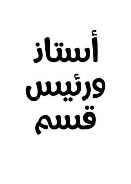 مسلسل أستاذ ورئيس قسم رمضان 2015