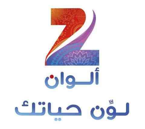 تردد قناة زي الوان علي النايل سات 2015