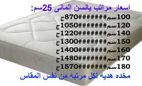 اسعار مراتب يانسن 2019 - اخر اسعار المراتب والمخدات ليانسن