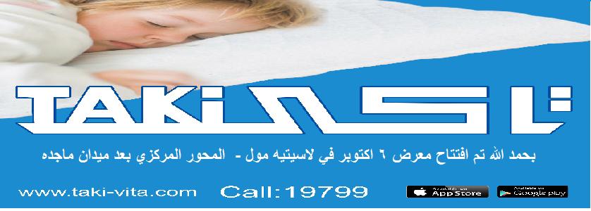 اسعار مراتب تاكى 2018 في مصر - احدث اسعار المراتب السوست تاكي