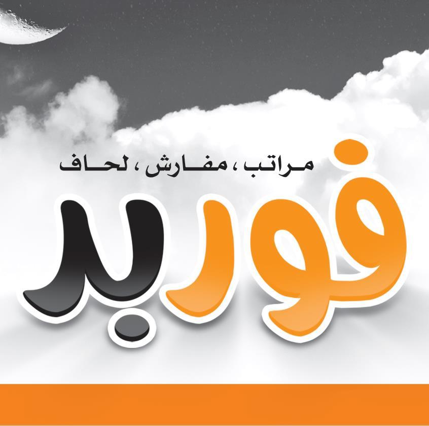 اسعار مراتب فوربد 2018 في مصر
