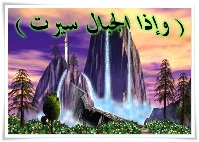 ������ ����� ����� 2015 , ��� ������� ����� 2015 , Islamic background