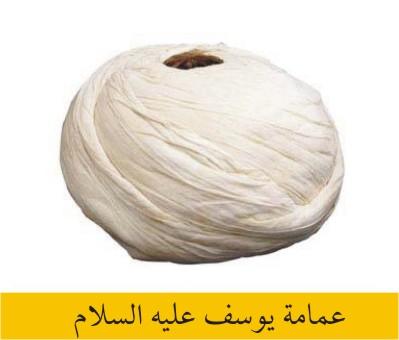 اجابة على سؤال لباس مكون من خمس حروف الحروف هي ة ء ع م م ب ح أ