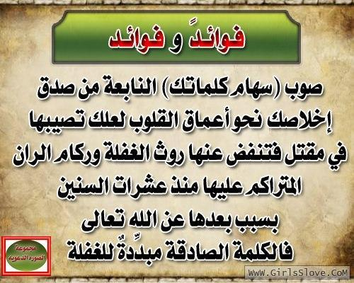 ادعية دينية اسلامية مكتوبة , صور ادعية دينية شاملة لجميع الاغراض , مكتبة الدعاء بالصور