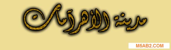 حل : سؤال كلمة السر ما هي مدينة الاهرامات مكونه من ستة 6 حروف