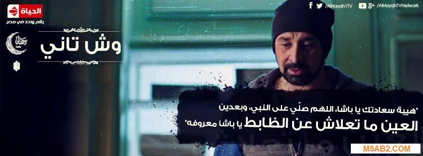 مواعيد مسلسل وش تانى - توقيت عرض وش تاني فى رمضان 2015