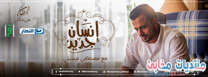 موعد برنامج انسان جديد مصطفي حسني - توقيت عرض إنسان جديد في رمضان 2015