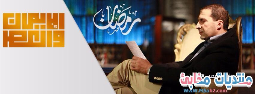موعد برنامج الايمان والعصر عمرو خالد - توقيت عرض الإيمان والعصر في رمضان 2015