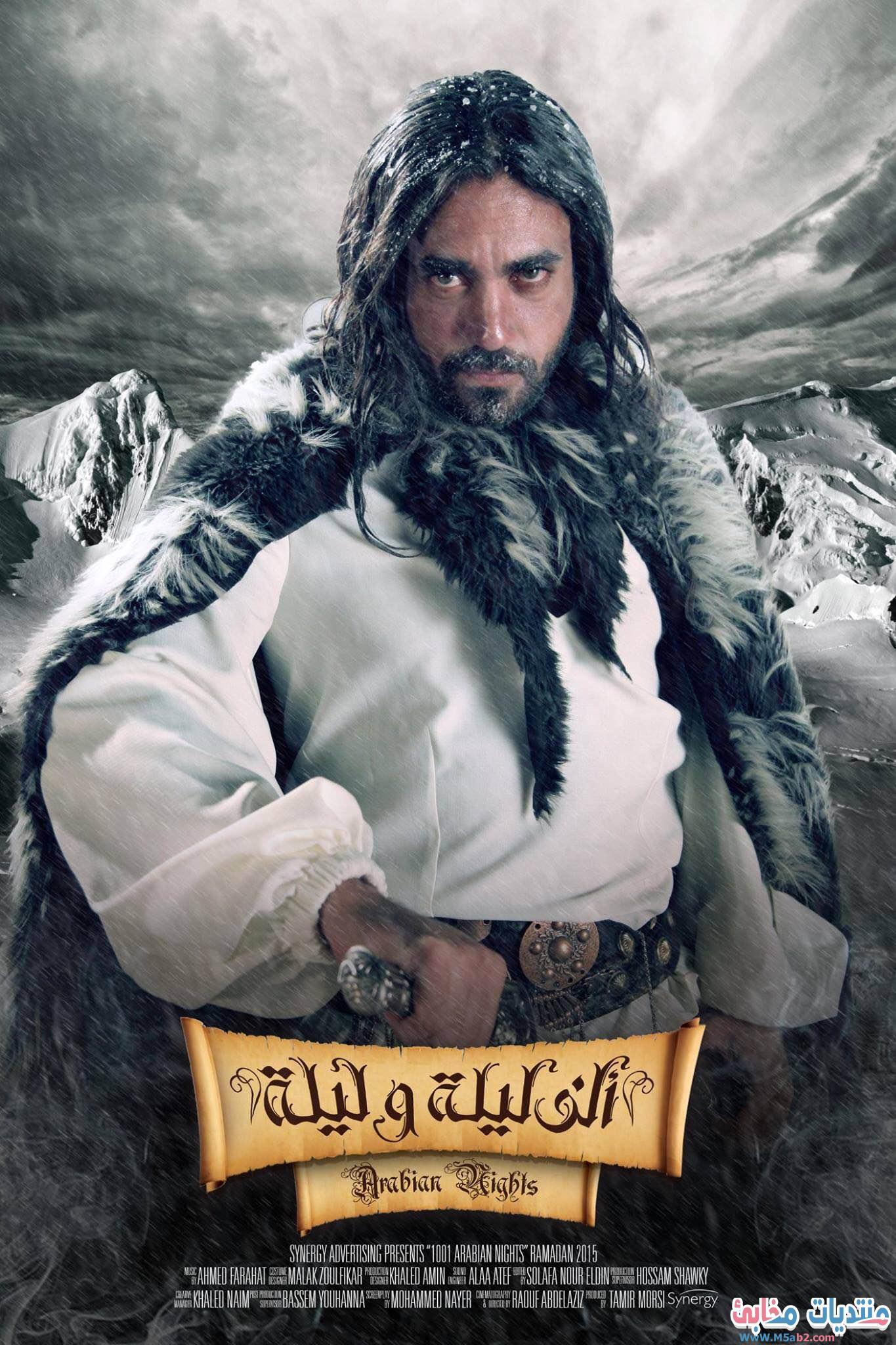 ملخص حلقة رقم خمسة 5 من مسلسل ألف ليلة وليلة رمضان 2015