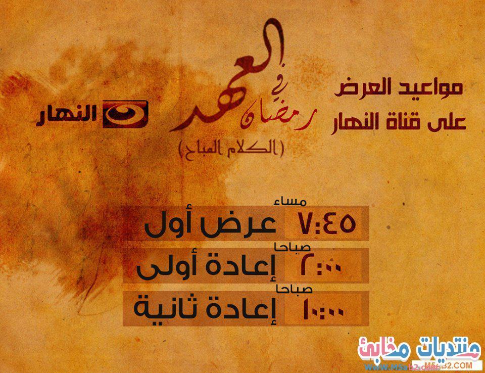 تقرير عن مسلسل العهد رمضان 2015