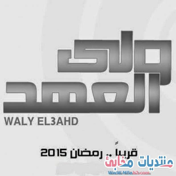 تقرير عن مسلسل ولي العهد رمضان 2015