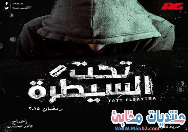 تقرير عن مسلسل تحت السيطرة رمضان 2015