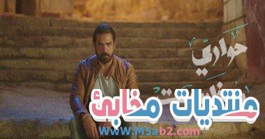 تقرير عن مسلسل حواري بوخاريست رمضان 2015