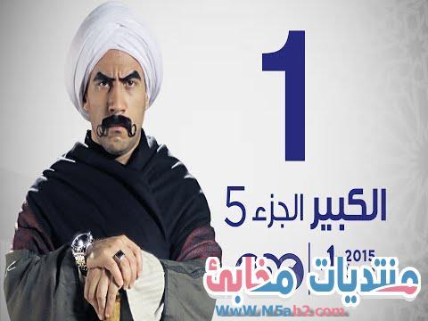 تقرير عن مسلسل الكبير أوي 5 رمضان 2015 - تقرير عن مسلسل الكبير أوي الجزء الخامس 2015
