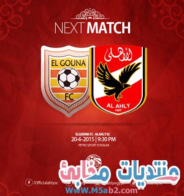موعد مباراة النادي الاهلي ونادي الجونه بالدوري الممتاز بتاريخ 20/6/2021