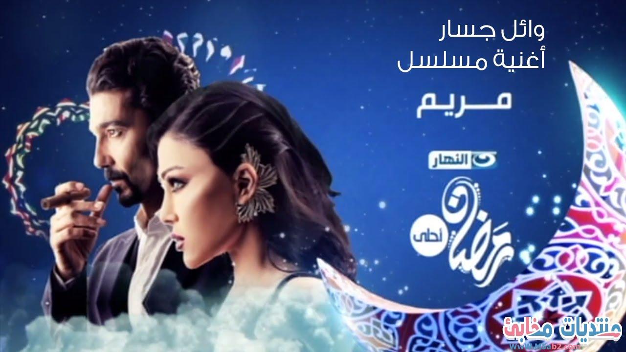 تقرير عن مسلسل مريم رمضان 2015