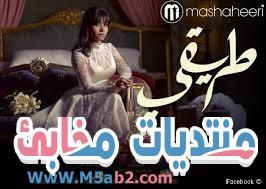 تقرير عن مسلسل طريقي رمضان 2015