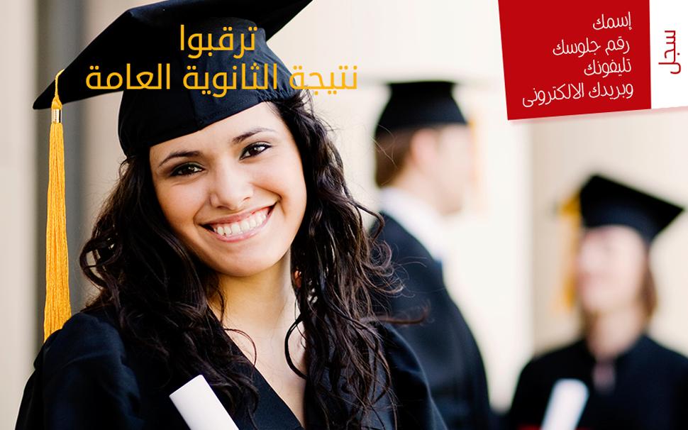 كيفية معرفة نتيجة الثانوية العامة 2020 علي موقع المصري اليوم