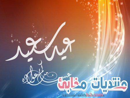 احلى رسائل تهاني عيد الفطر 2018 , اجمل مسجات عيد الفطر 2018