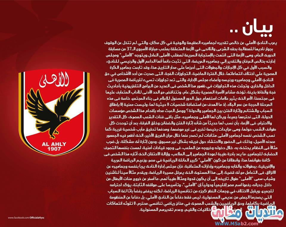 بيان النادي الاهلي المصري 21/7/2021 الثلاثاء لشكر جماهيره بالتفاصيل