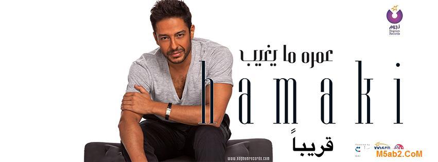 كلمات اغنية اجمل يوم - كلمات اغاني البوم محمد حماقي - عمره مايغيب 2015