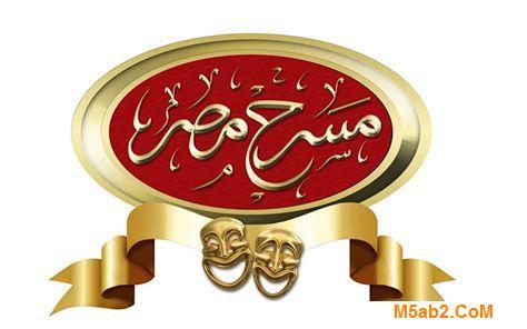 اسعار تذاكر مسرح مصر - اماكن عرض مسرحية مسرح مصر