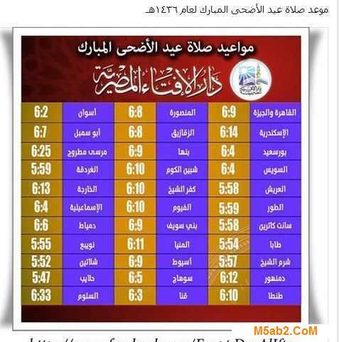 موعد صلاة عيد الاضحي المبارك 2021 في مصر