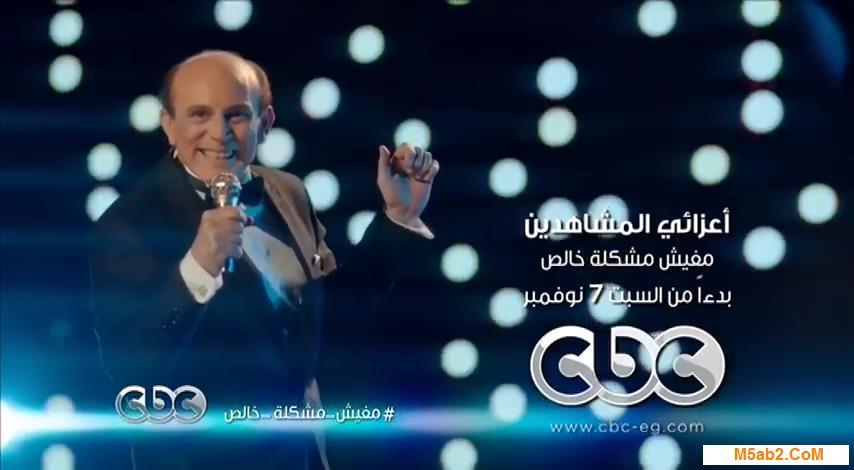 صور برنامج أعزائي المشاهدين مفيش مشكلة خالص مع محمد صبحي