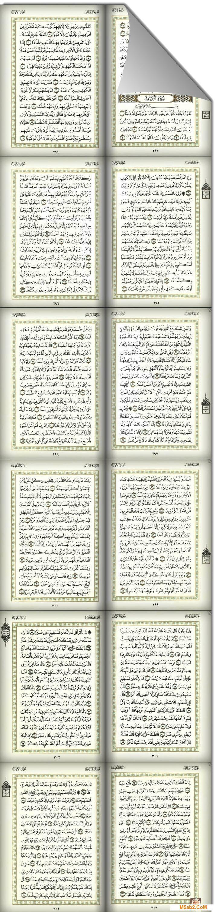 سورة الكهف - سورة 18 - عدد آياتها 110 - يوم الجمعة
