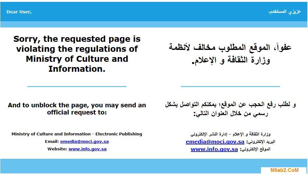 حجب مركز تحميل الخليج Gulfup (السعودية) - مركز تحميل الصور الخليج