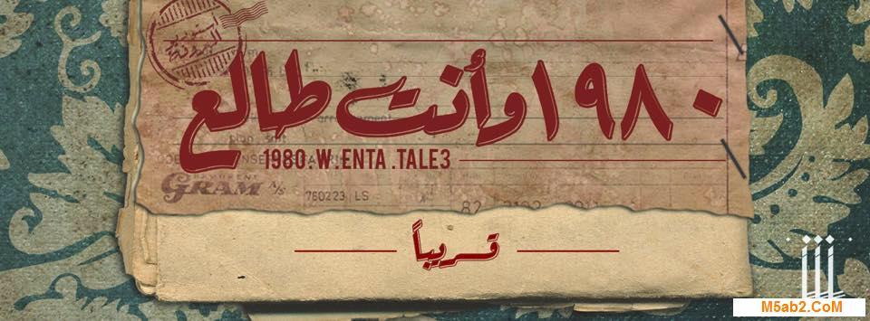 اسعار تذاكر مسرحية 1980 و أنت طالع - اماكن عرض مسرحية 1980 وأنت طالع