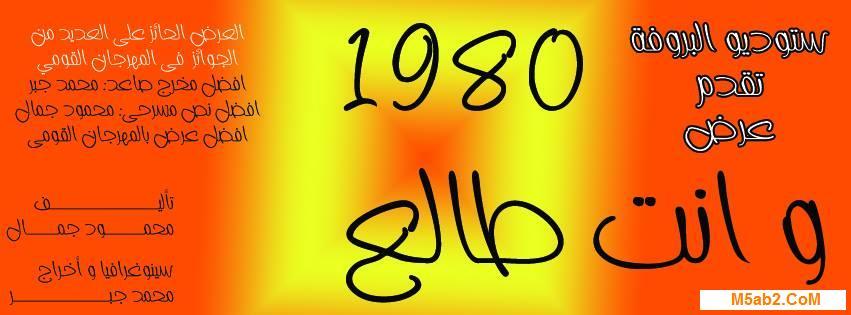��� ������ 1980 � ��� ���� - ������� ������ 1980 ���� ����