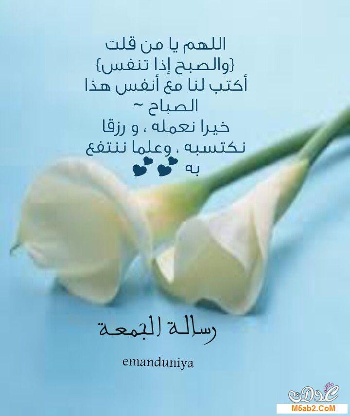 صور جمعة مباركة 2018 - أجمل الصور يوم الجمعه - احلى الصور يوم الجمعة 2018