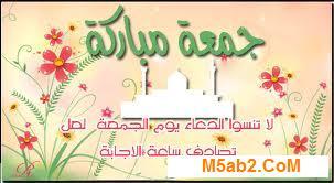 صور جمعة مباركة 2021 - أجمل الصور يوم الجمعه - احلى الصور يوم الجمعة 2021