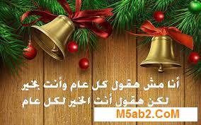 اجمل رسائل عيد الميلاد المجيد 2018 - مسجات عيد الميلاد المجيد للجوال