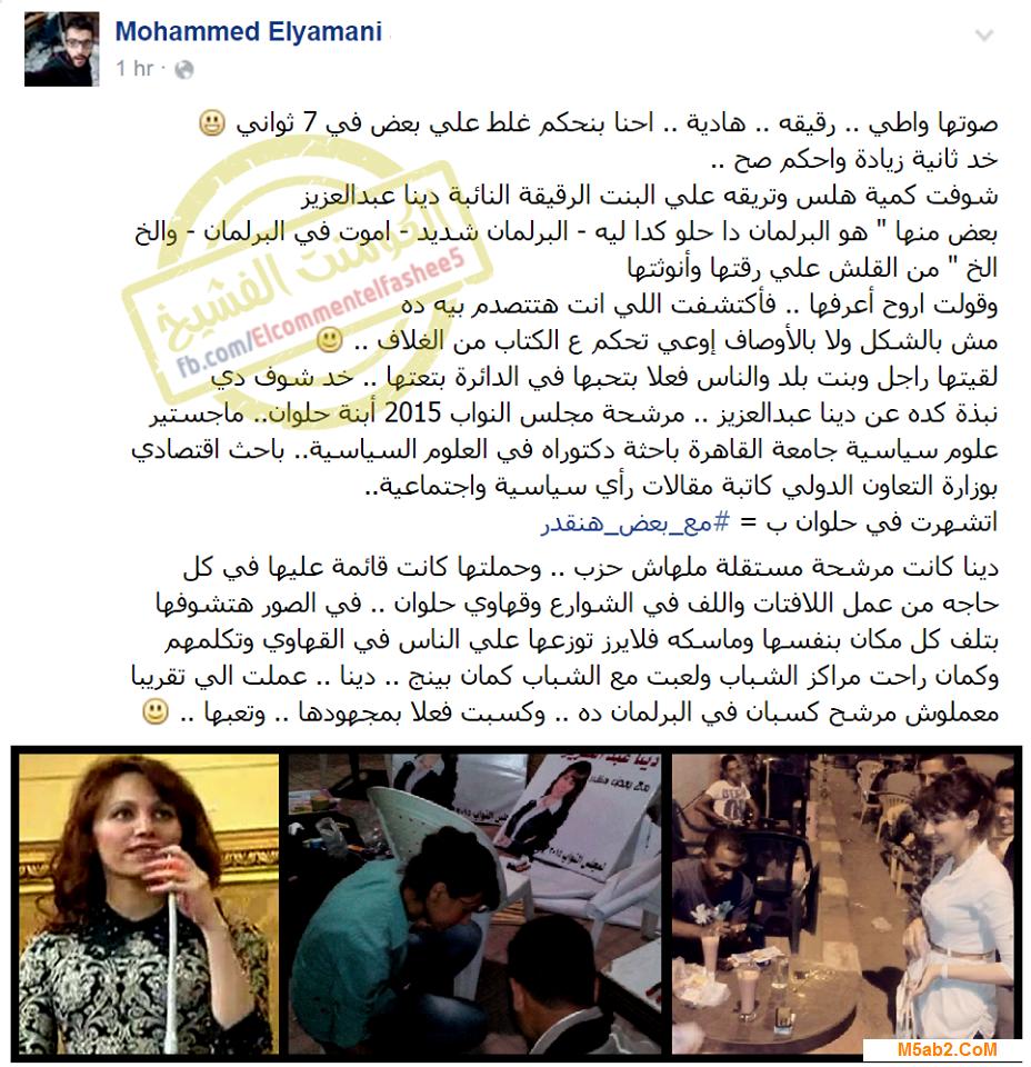 دينا عبد العزيز نائبة البرلمان الجديدة - صور بسكوتة البرلمان دينا عبد العزيز