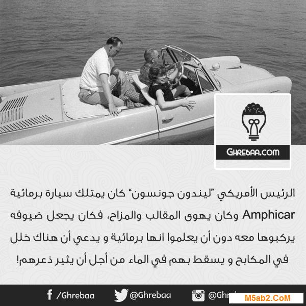 ليندون جونسون كان يمتلك سيارة برمائية Amphicar سنه 1965