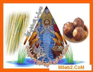 عيد الغطاس المجيد Epiphany