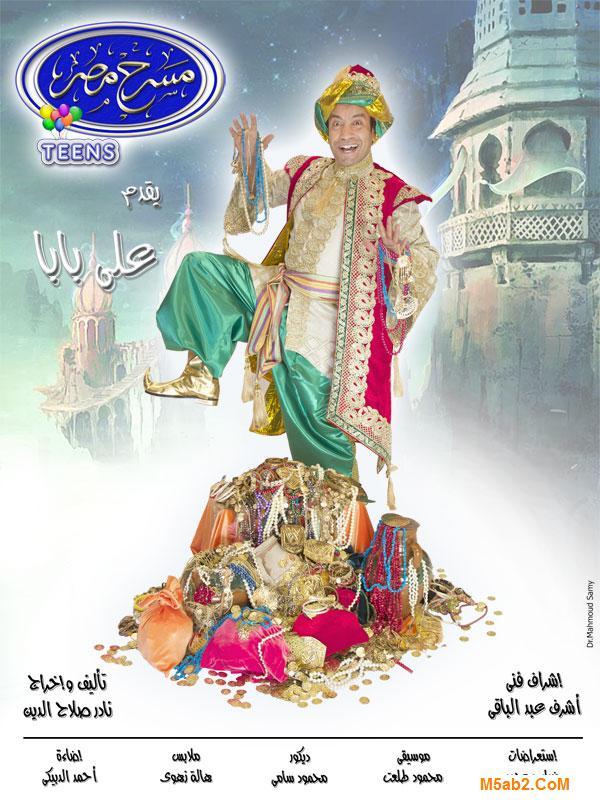 موعد مسرحية مسرح مصر تينز - توقيت عرض مسرح مصر تينز