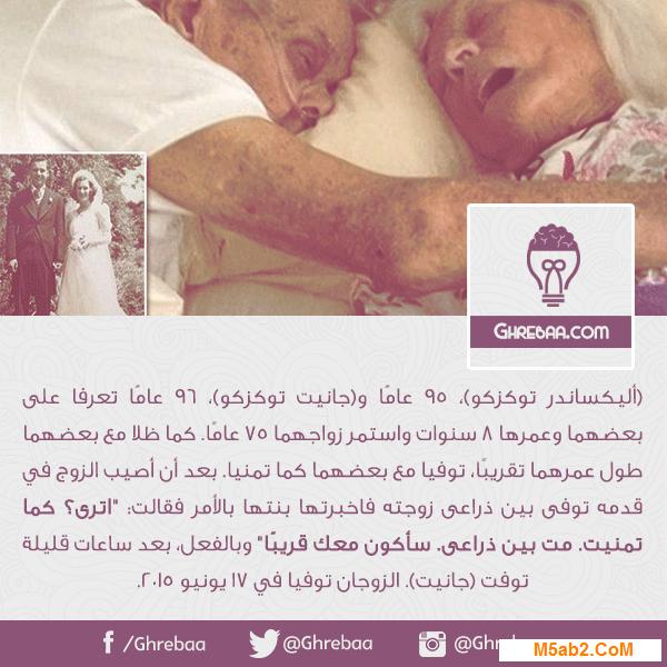 قصة حب ووفاء دام 75 عاماً
